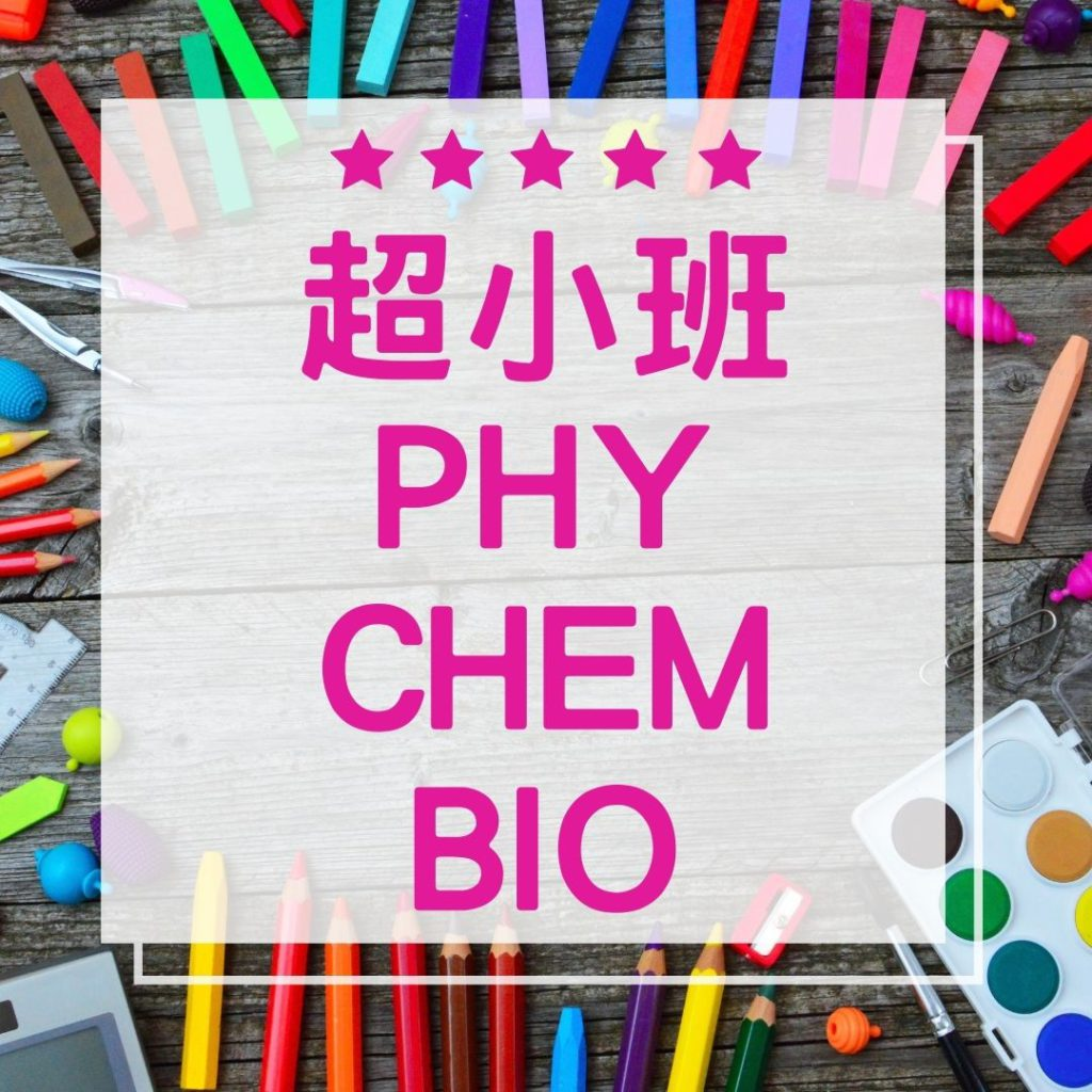 phy chem bio Trial free exercises download 化學 影片 chemistry video dse chem